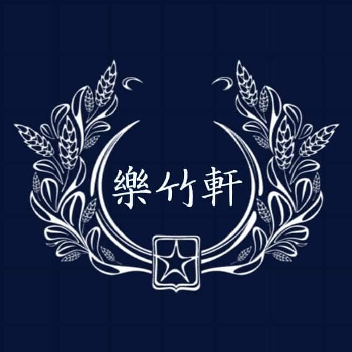 Le Zhu Xuan