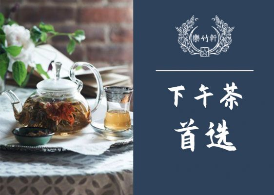 recommendation blooming tea