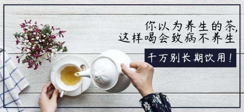 你以为养生的茶,这样喝会致病不养生,千万别长期饮用!