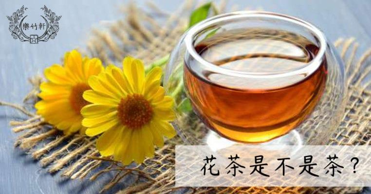 花茶是不是茶?