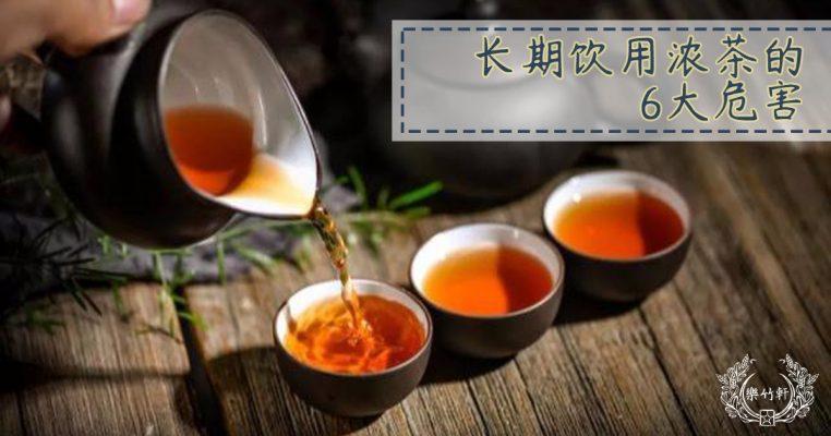 长期饮用浓茶的6大危害
