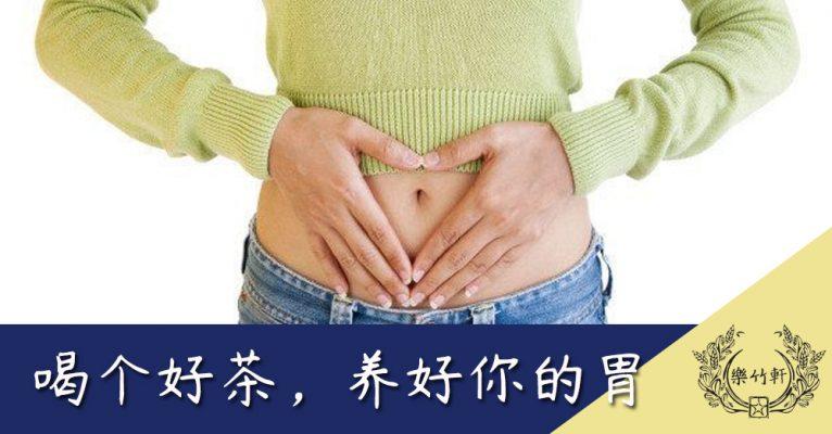 喝个好茶,养好你的胃